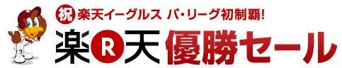 楽天優勝セール2.jpg