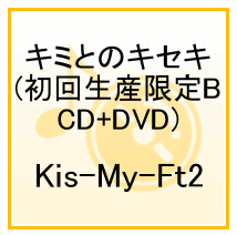 6.26キスマイB.png