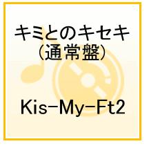 6.26キスマイC.png